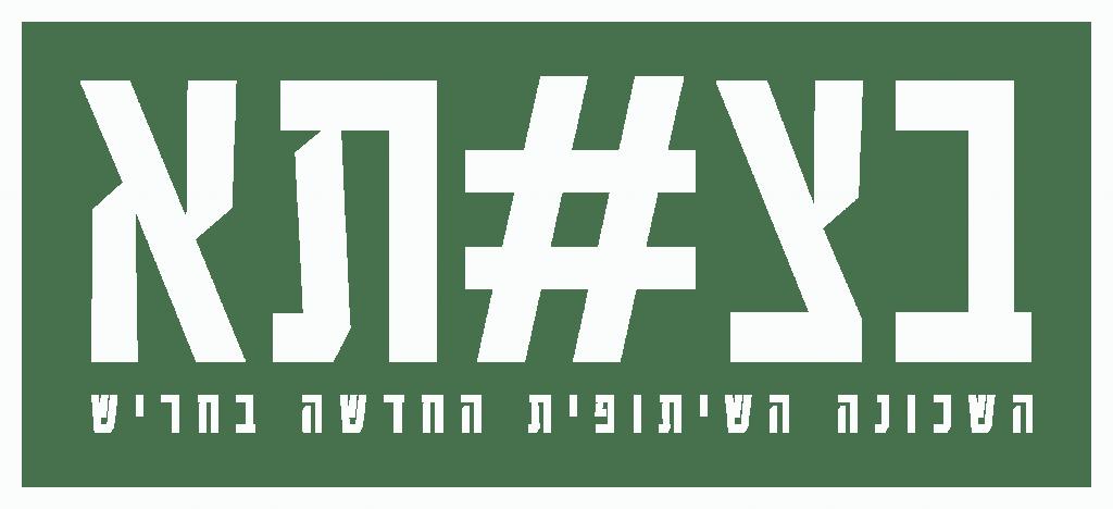 בצוותא לוגו לבן
